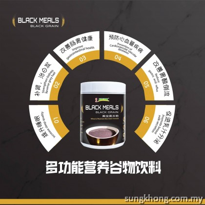 经典款黑宝 Classic Black Meals(500g)
