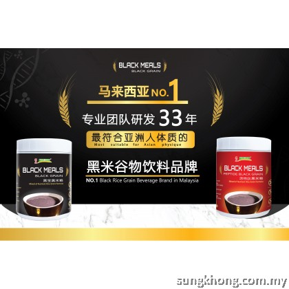 活性肽黑宝 Pure Active Peptide Black Meals(500g)
