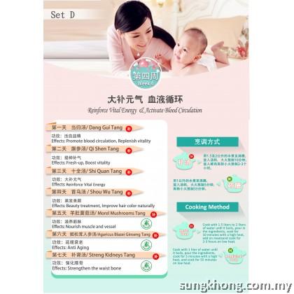 顺康坐月调补汤 Postnatal soup(Month) - Full set