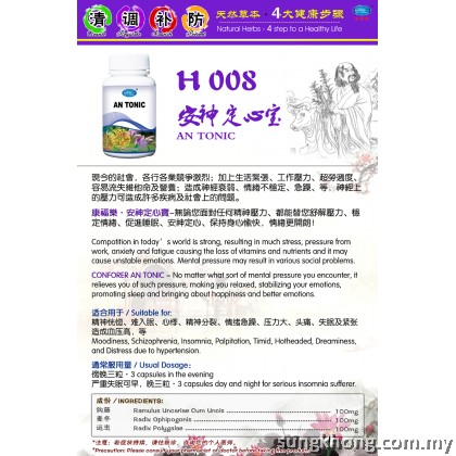 H08 安神定心宝 AN TONIC-2