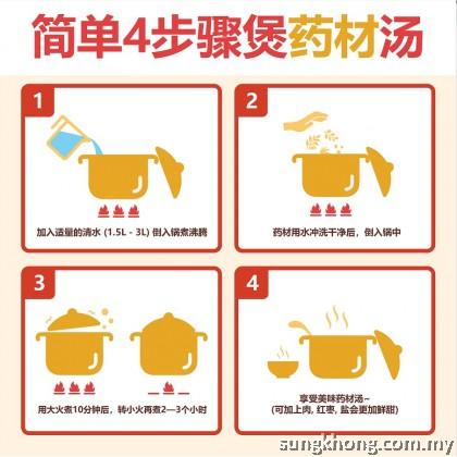 无硫磺虫草香菇汤(清香) Sulfur-free Cordyceps Mushroom Soup(Best taste)