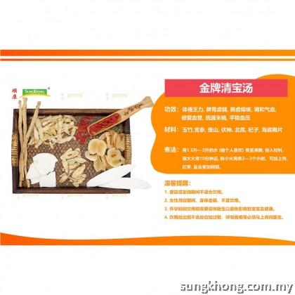 金牌清宝汤 (润甜) Jin Pai Qing Bao Tang(Sweet)