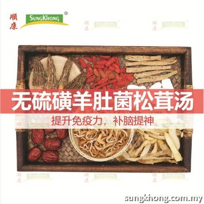 无硫磺羊肚菌松茸汤 - 清香 Sulfur-free Morel Matsutake Soup - Sweet